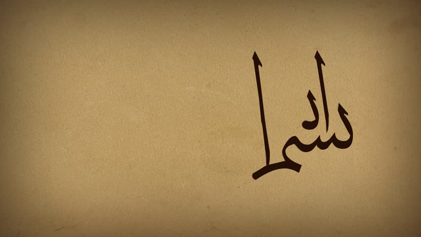 Arabic Writing In The Name Of Allah Stock Footage